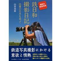 趣味の鉄道写真 鉄日和撮影日記