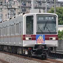 東武20000系に「南越谷阿波踊り」PRヘッドマーク