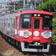 阪神電鉄と山陽電鉄で「高校野球」副標