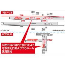 竹ノ塚駅で8月27日から地下改札口の使用開始