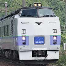 """臨時特急""""北斗""""88・95号,キハ183系で運転"""