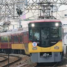 京阪「プレミアムカー」の試乗会開催