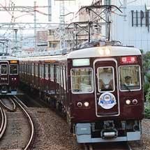 阪急宝塚線で『キリンビア列車 猪名川花火大会 納涼号』運転