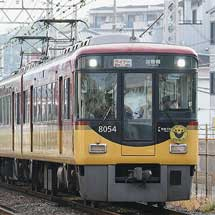 京阪で全車両座席指定の「ライナー」運転開始