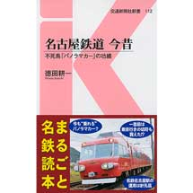 名古屋鉄道 今昔不死鳥「パノラマカー」の功績