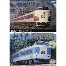 鉄道アーカイブシリーズ35あずさあずさ運行 50周年記念作品「183・9系 あずさ」