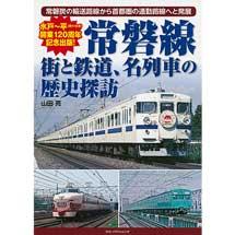 常磐線街と鉄道、名列車の歴史探訪