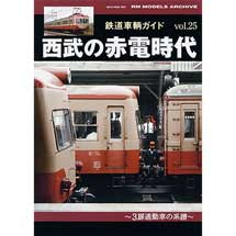 鉄道車輌ガイド vol.25西武の赤電時代~3扉通勤車の系譜~