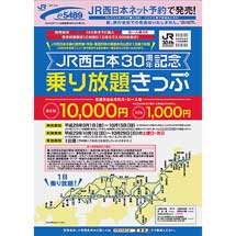 「JR西日本30周年記念乗り放題きっぷ」を発売