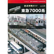 鉄道車輌ガイド vol.26東急7000系