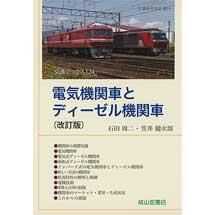 電気機関車とディーゼル機関車(改訂版)