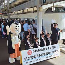 小松駅開業120周年記念の団体臨時列車運転