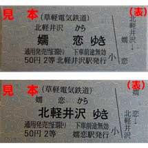 嬬恋村で「草軽電鉄硬券切符復刻版」発売