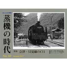 季刊 蒸機の時代2017年秋号 No.69