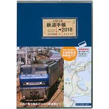 鉄道手帳[2018年版]