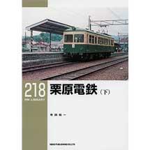 RM LIBRARY 218栗原電鉄(下)