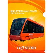伊予鉄道「新形LRT車両5000形 営業運転開始記念クリアファイル」発売