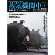 蒸気機関車EX Vol.302017 Autumn