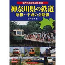 神奈川県の鉄道昭和~平成の全路線