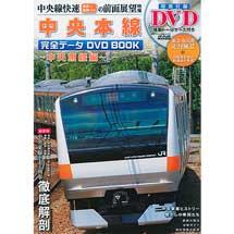 中央本線 完全データ DVDBOOK~中央東線編~