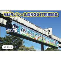 「ちばモノレール祭り2017」記念硬券乗車券・入場券発売