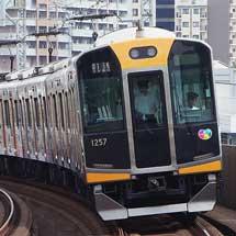 阪神1000系「Go!Go!灘五郷!」トレインラッピング乗車会が行なわれる