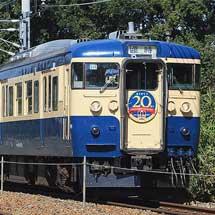 しなの鉄道で開業20周年記念列車運転