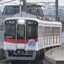 山陽電鉄で「行こう!!ミライ電車」運転