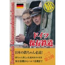 ドイツ保存鉄道 旅