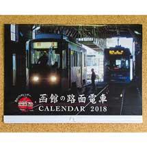 「函館の路面電車 2018 カレンダー」発売