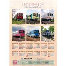 『平成筑豊鉄道オリジナルカレンダー「平成ちくほう鉄道の四季」平成30年版』発売