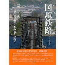 国境鉄路(紀行写真集)-「満鉄」の遺産7本の橋を訪ねて