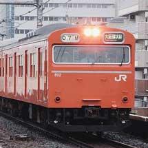 大阪環状線での103系の運用が終了