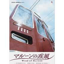 2018年版阪急電車カレンダー「マルーンの疾風」発売