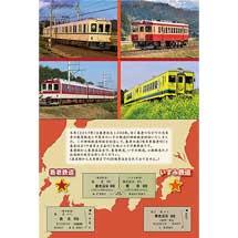 いすみ鉄道×養老鉄道「姉妹鉄道締結記念乗車券」など発売