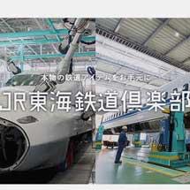 JR東海,鉄道用品販売サイト「JR東海鉄道倶楽部」を開設
