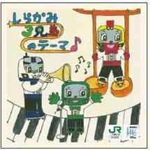 JR東日本 秋田支社「リゾートしらかみ3兄弟」テーマ曲CDを発売