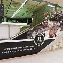 大宮駅構内「てっぱく通り」に鉄道博物館10周年を記念した装飾