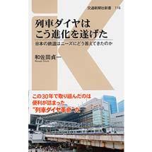列車ダイヤはこう進化を遂げた日本の鉄道はどうニーズに答えてきたのか
