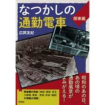 なつかしの通勤電車(関東編)