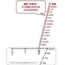 JR西日本,車載型IC改札機で鳥取県内の「ICOCA」エリアが拡大