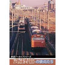 アネック,「鉄道アーカイブシリーズ37 武蔵野線の車両たち」を10月21日に発売