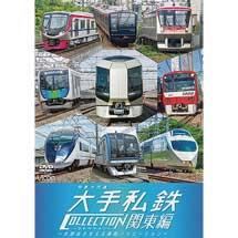 ビコム,「列車大行進 大手私鉄コレクション 関東編」を10月21日に発売