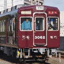 阪急3000系3062編成が試運転