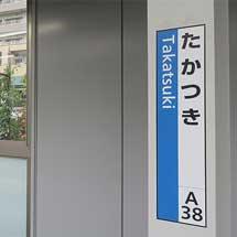 JR京都線で「駅ナンバー」の掲出を開始