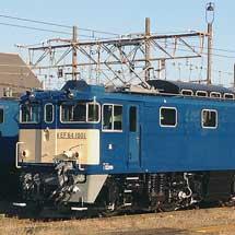 JR東日本EF64 1001号機,国鉄色に復帰!