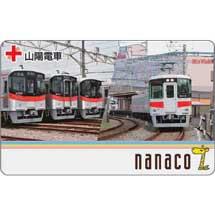 「山陽電車オリジナルnanaco」発行