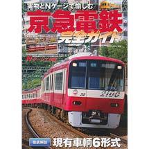 京急電鉄完全ガイド