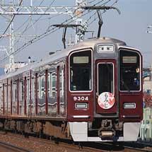 阪急電鉄で「もみじ」ヘッドーマーク掲出