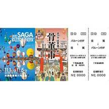 JR九州「2017 佐賀インターナショナルバルーンフェスタ」にあわせて記念乗車券発売